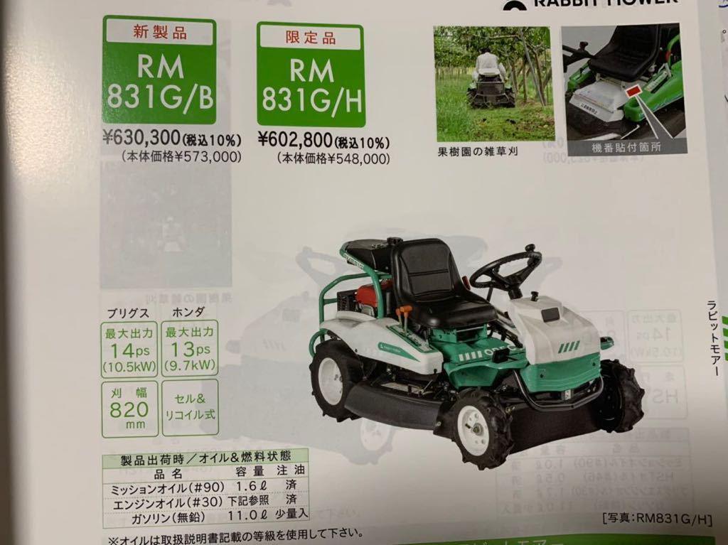 新品☆RM831G/B☆14馬力☆セル☆刈り幅82cm☆売り切り_画像2