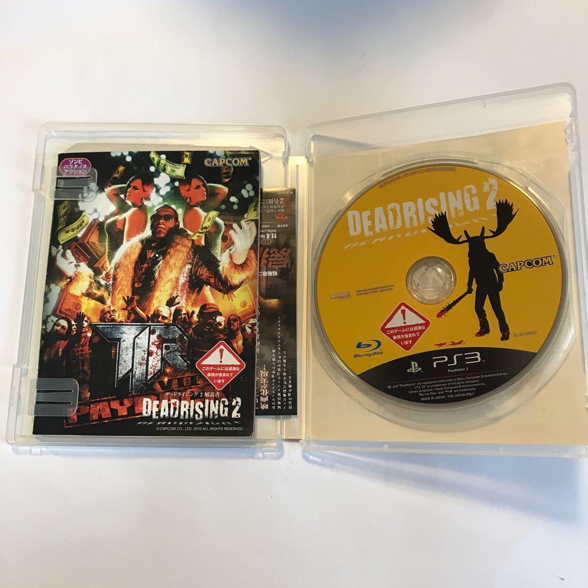 デッドライジング2 PS3