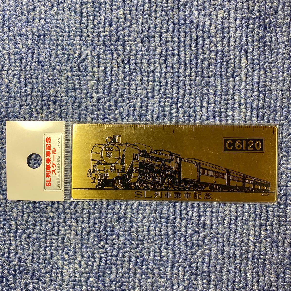 SL列車乗車記念 イクチ C6120 蒸気機関車 ゴールド 金属 定規 JR東日本承認 電車 鉄道グッズ コレクション レア 未使用_画像2
