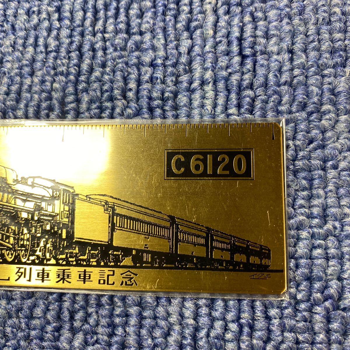 SL列車乗車記念 イクチ C6120 蒸気機関車 ゴールド 金属 定規 JR東日本承認 電車 鉄道グッズ コレクション レア 未使用_画像5