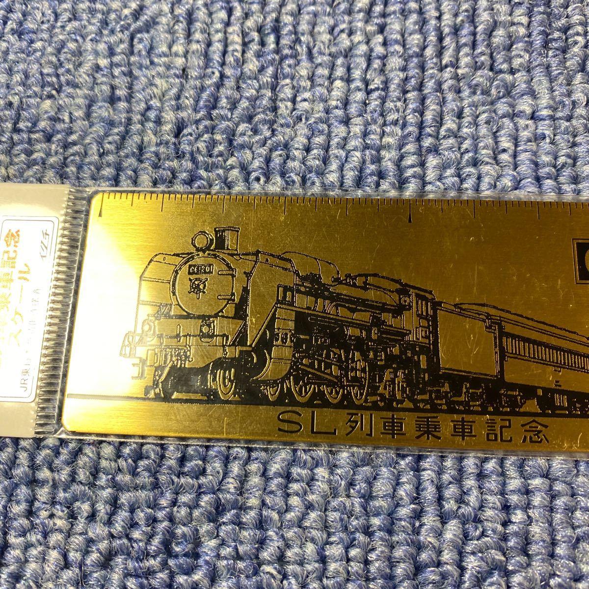 SL列車乗車記念 イクチ C6120 蒸気機関車 ゴールド 金属 定規 JR東日本承認 電車 鉄道グッズ コレクション レア 未使用_画像4