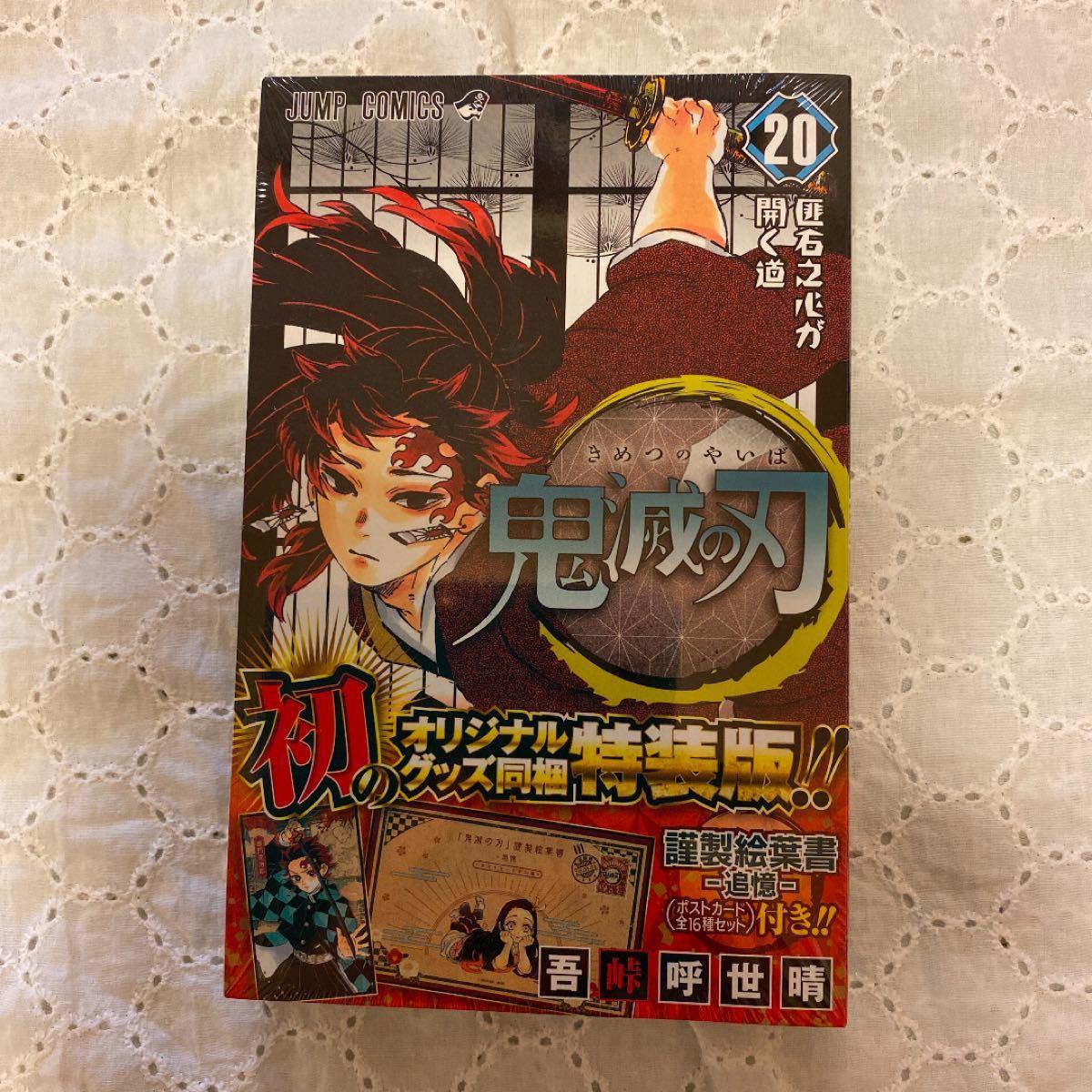 新品!鬼滅の刃(20) ポストカードセット付き特装版(※プレミアム価格)