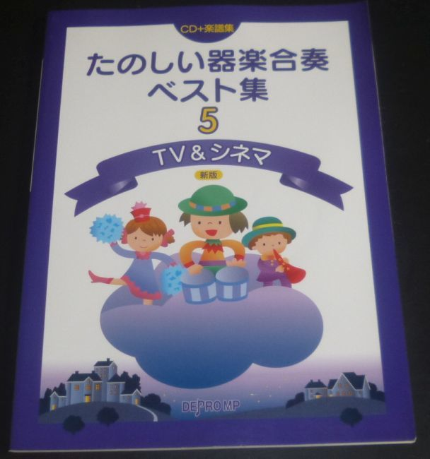CD+楽譜集 たのしい器楽合奏 ベスト集5 TV&シネマ 新版(CDは未開封/星に願いを,いつか王子さまが,勇気100%,世界の車窓から,少年時代_画像1