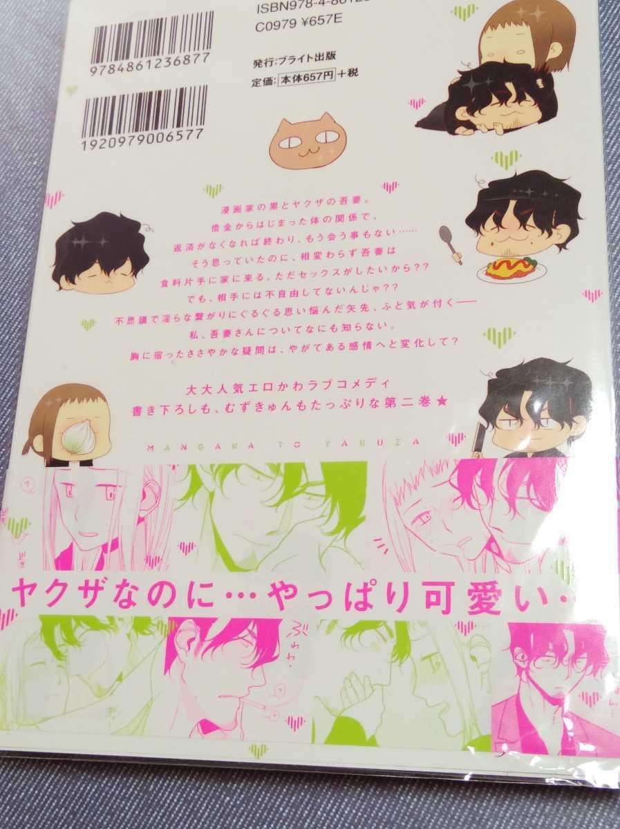 初版 美品 漫画家とヤクザ 2 コダ 特典ペーパー付