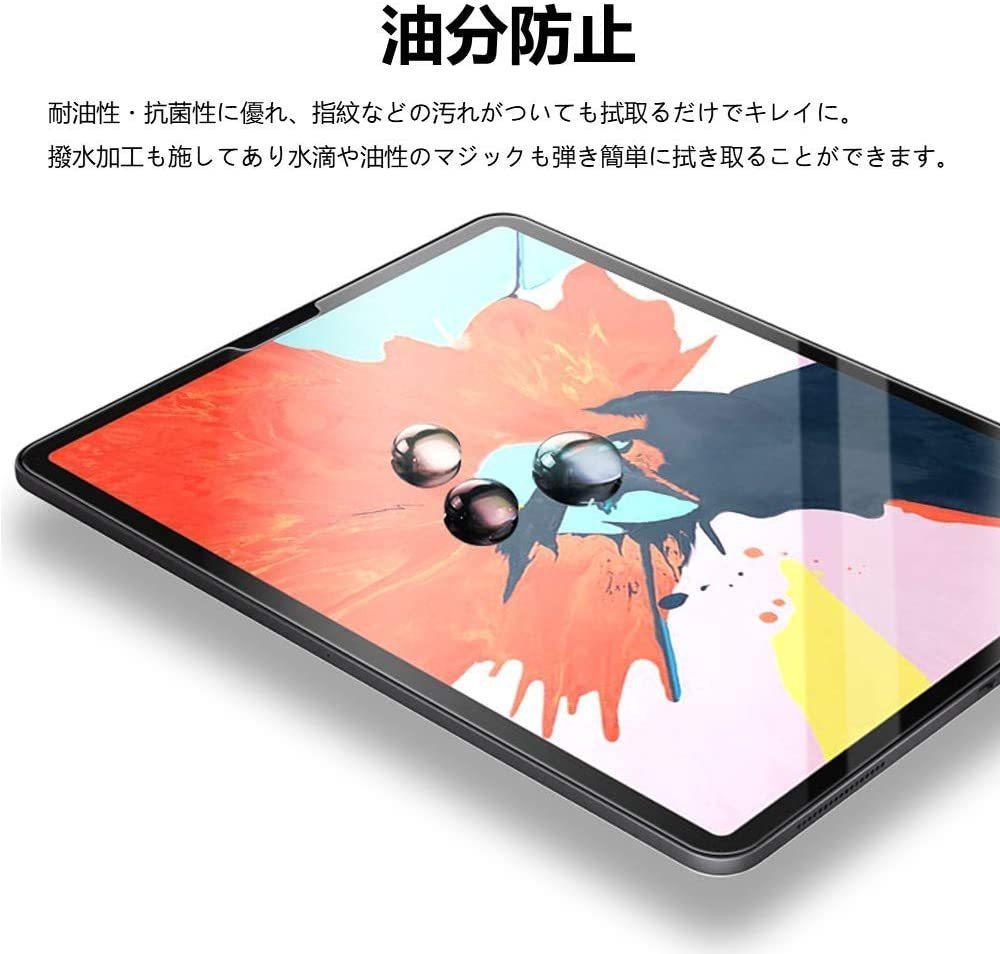 iPad pro 11 ガラスフィルム Face IDに対応 指紋防止 気泡ゼロ 硬度9H 自己吸着 飛散防止 11in iPad pro用液晶保護フィルム 貼り付け簡単_画像5