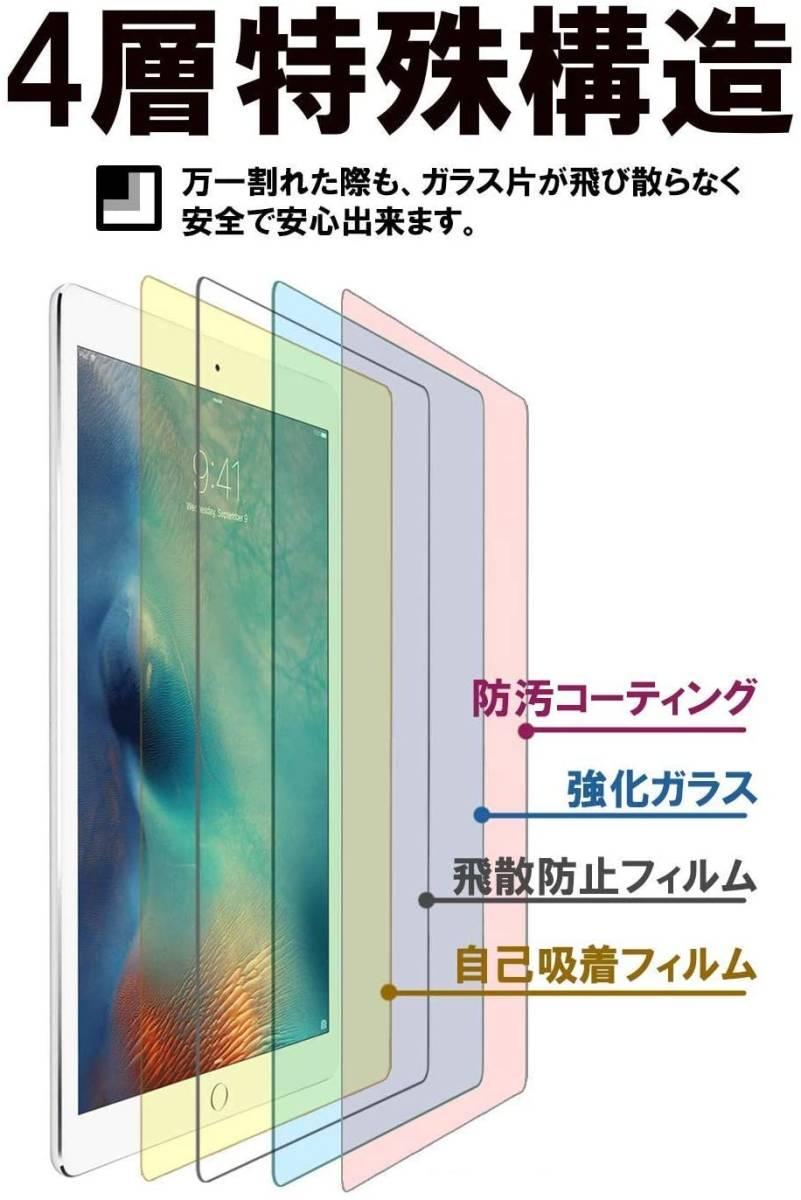 iPad pro 11 ガラスフィルム Face IDに対応 指紋防止 気泡ゼロ 硬度9H 自己吸着 飛散防止 11in iPad pro用液晶保護フィルム 貼り付け簡単_画像6
