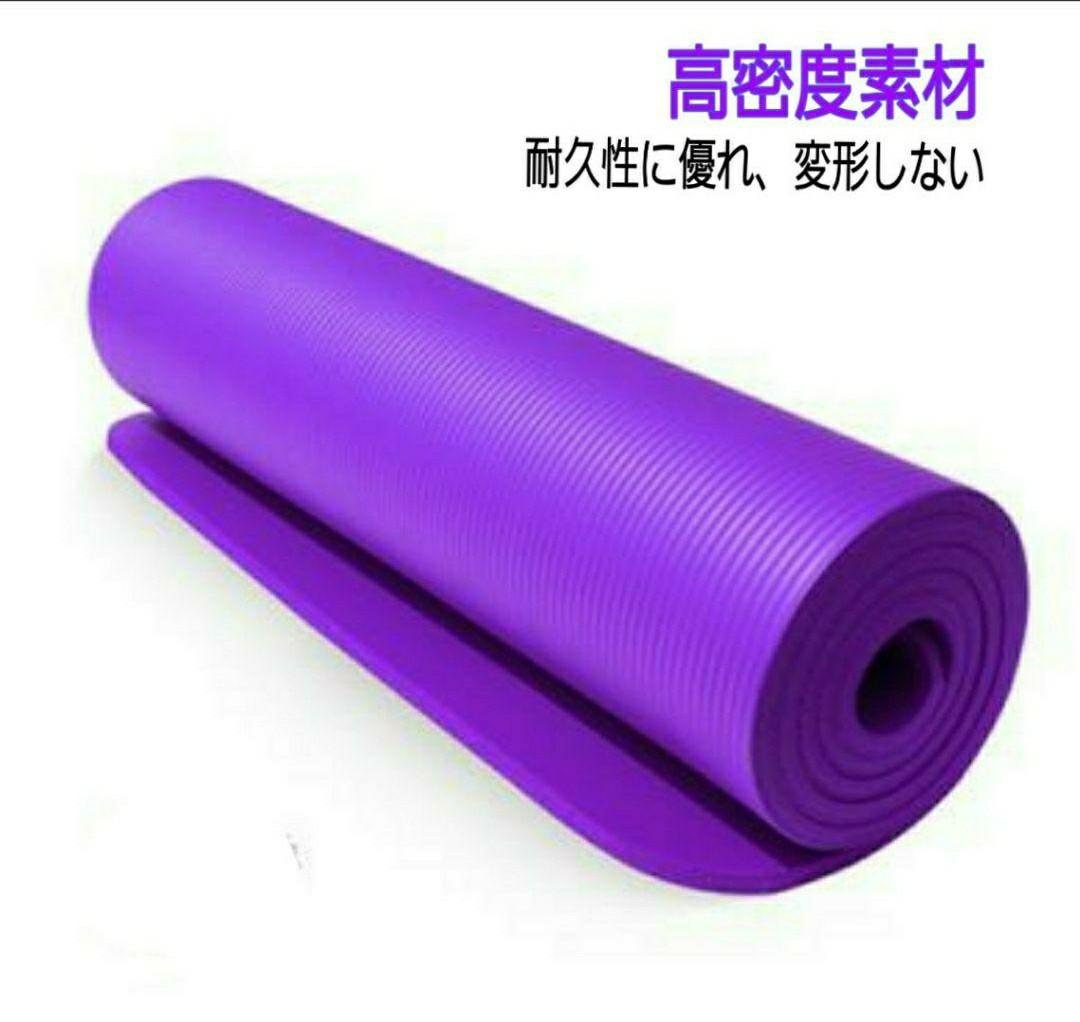 再入荷☆トレーニング・ヨガマット お家で エクササイズ  紫 (マット入れ付き)