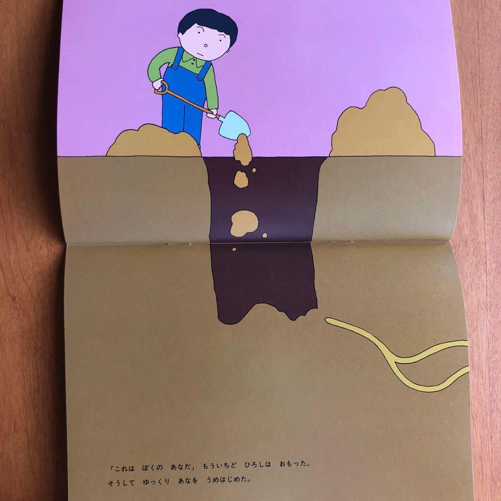 こどものとも ものがたりえほん あな 1994年 谷川俊太郎 和田誠 絵本 児童書 福音館 昭和レトロ 穴
