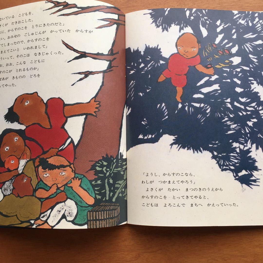 こどものとも からす じぞう 399号 たじまゆきひこ 田島征彦 1989年 初版 絶版 染織による美しい絵本 古い 絵本 カラス