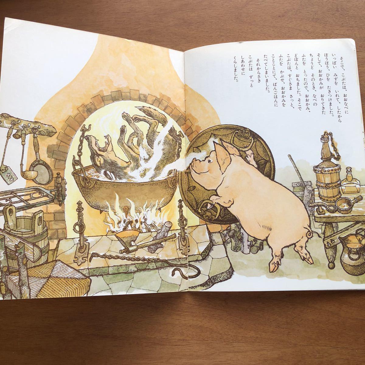 こどものとも ものがたりえほん 三びきのこぶた イギリス昔話 瀬田貞二 山田三郎 1987年 古い 絵本 ぶた おおかみ 昭和レトロ