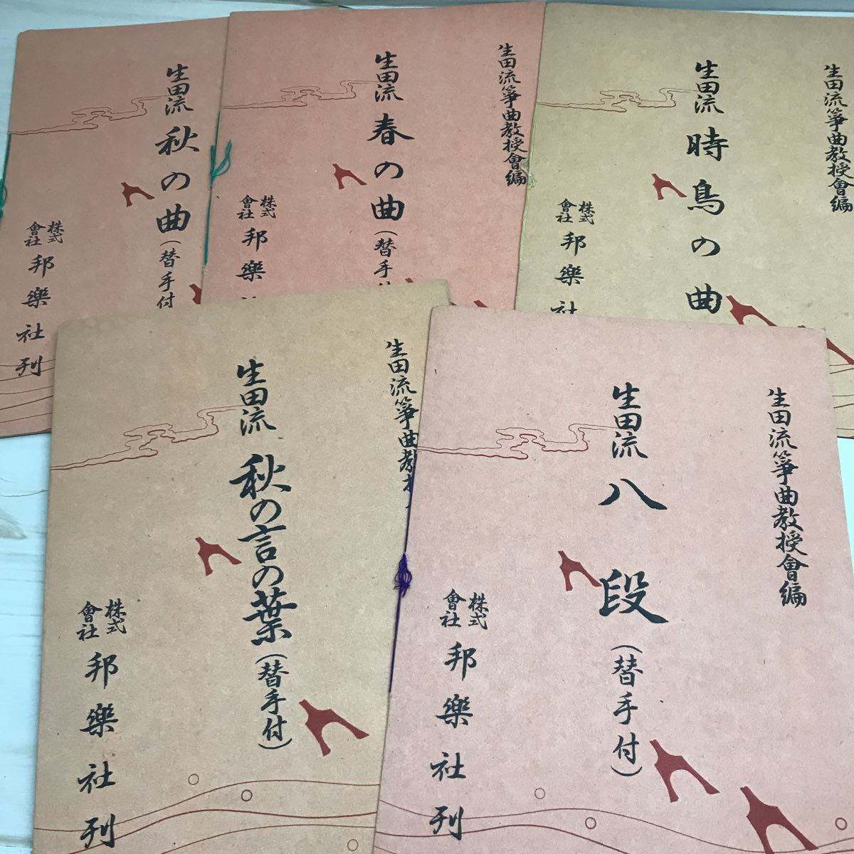 [Old book / current passing T1089] 生 箏 箏 会 曲 曲 曲 曲 曲 楽 楽 楽 高 高 高 高 高 高 高 高 初 初