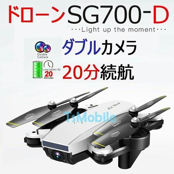 ローン SG700-D バッテリー パーツ 1600mAH 専用バッテリー