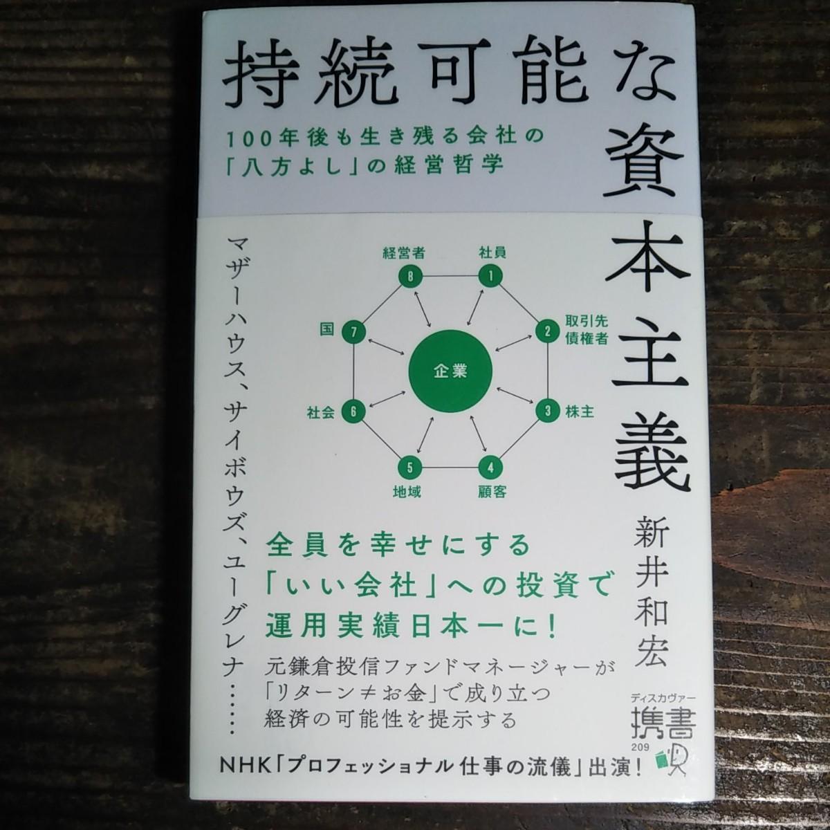 古本 新井和宏『持続可能な資本主義』 美品 ビジネス 新書