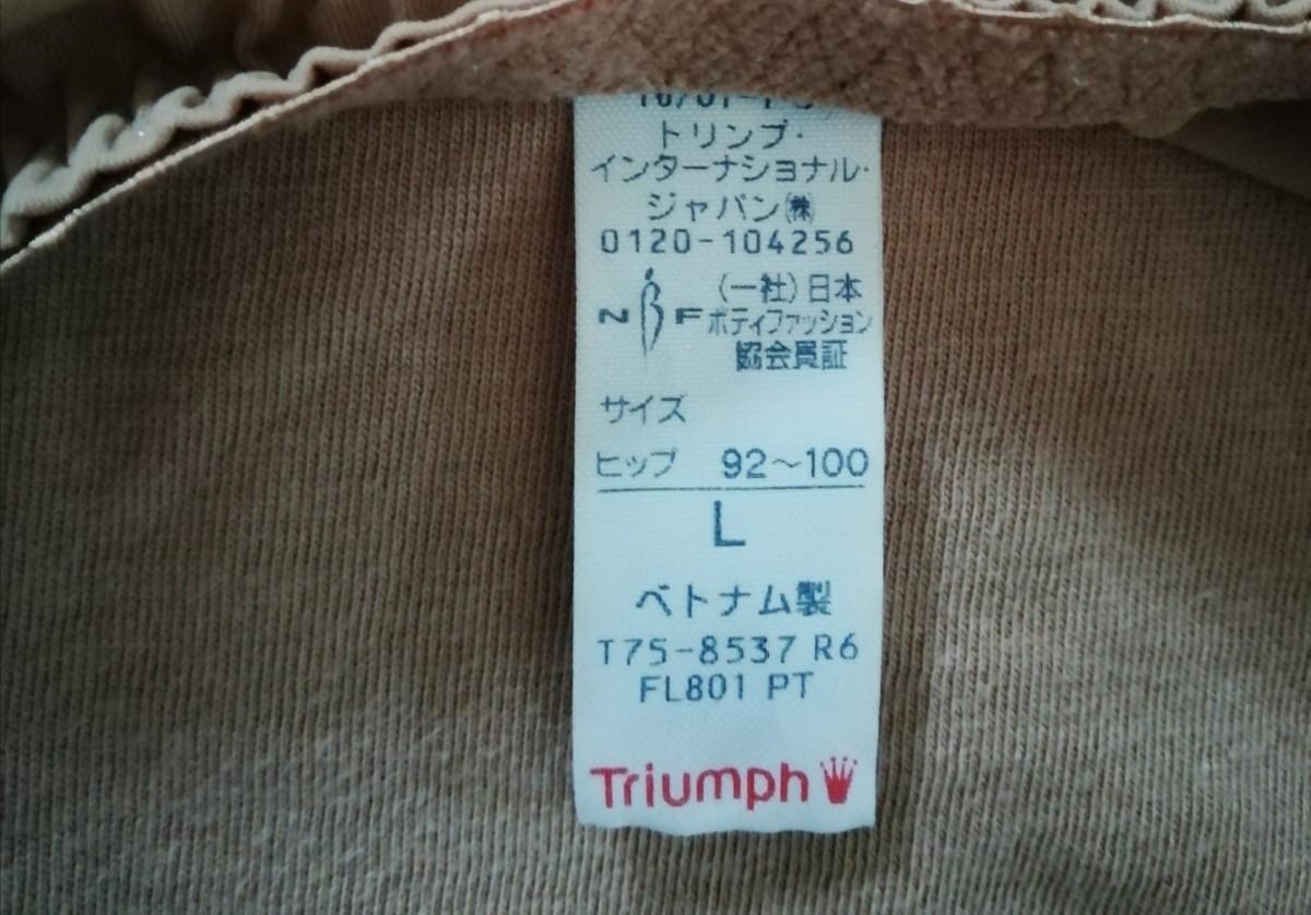タンス整理品 Triumph レギュラーショーツ ベージュ