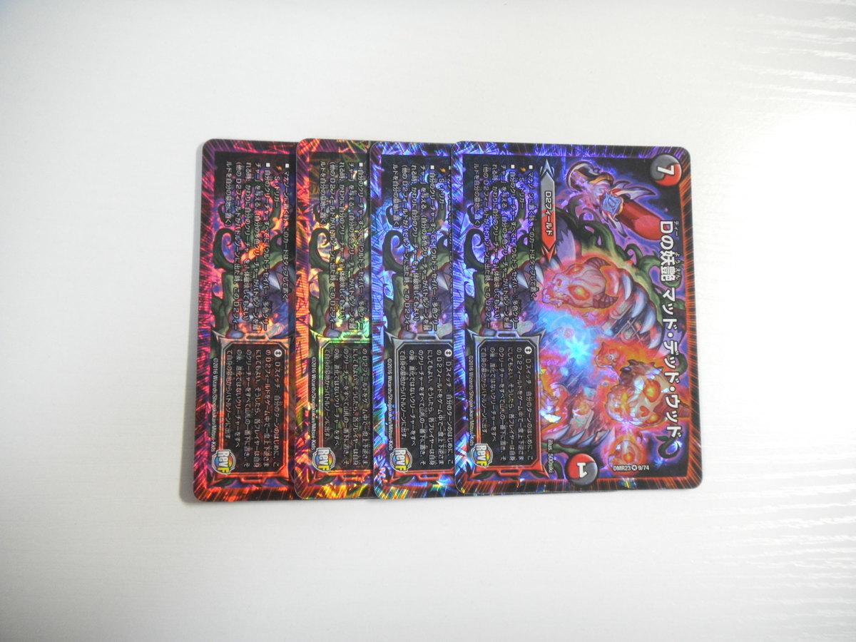 BH11【デュエルマスターズ】Dの妖艶 マッド・デッド・ウッド 4枚セット ベリーレア 即決_画像1