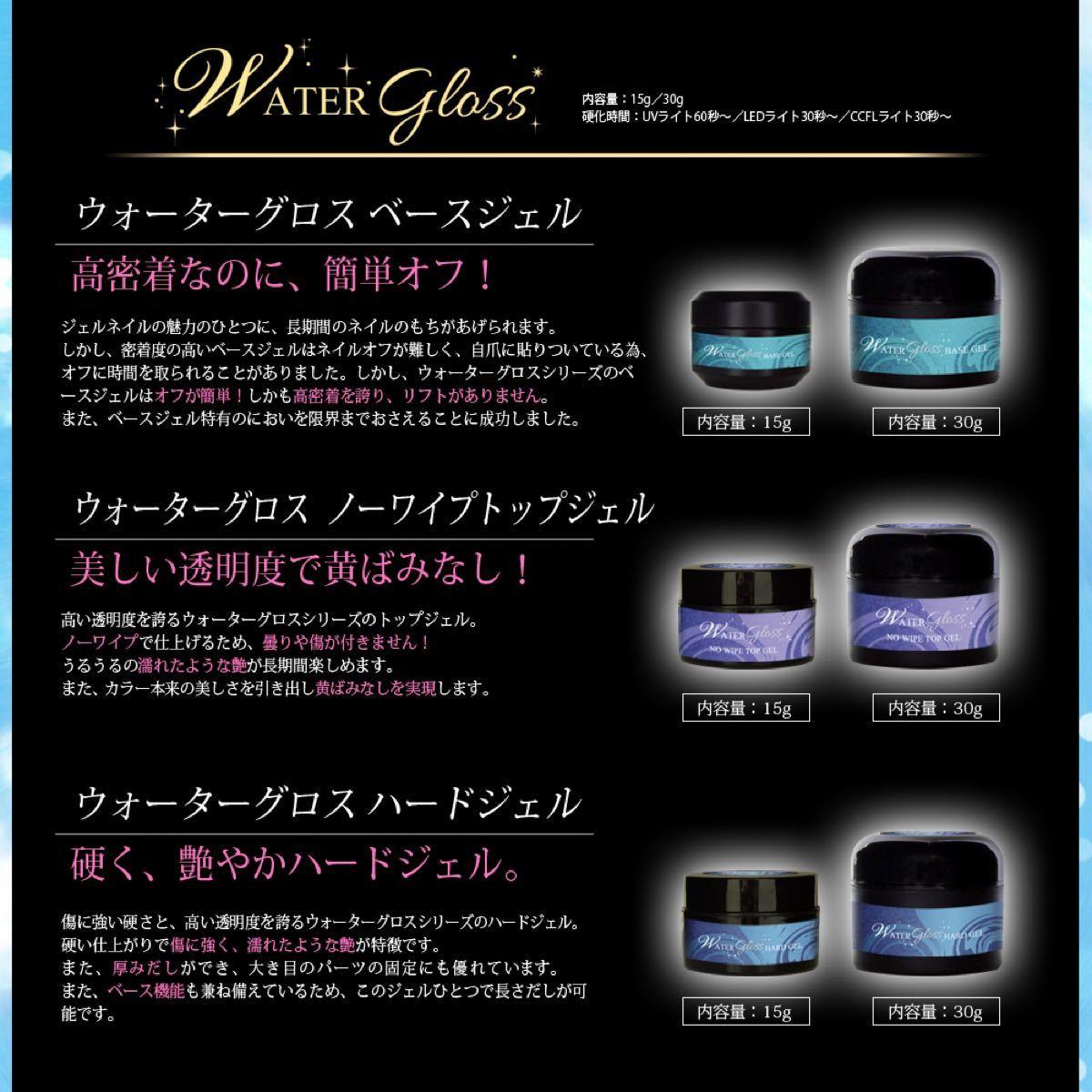 【ジェルネイル】ウォーターグロスジェル トップ&ベース&ハード 各15g