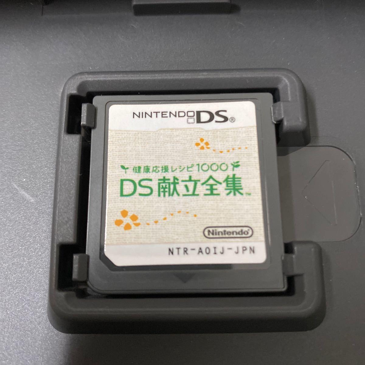 DS献立全集 DSソフト