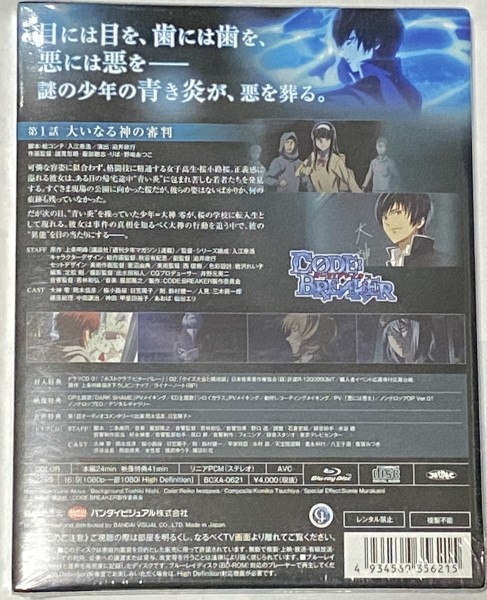 コード:ブレイカー 01 完全生産限定版 Blu-ray