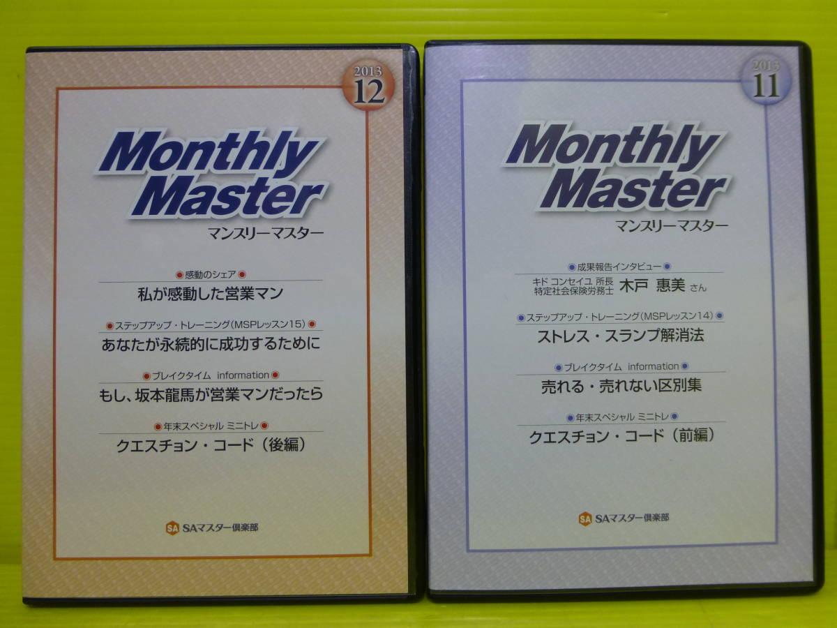 SAマスター倶楽部【マンスリーマスターDVD15枚セット】自己啓発