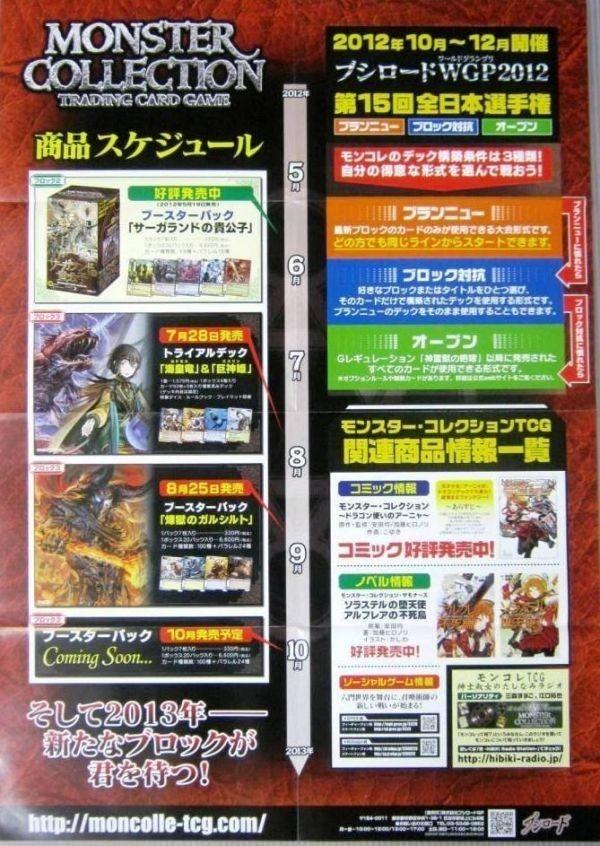 非売品 モンスターコレクション 商品スケジュール ブシロード WGP2012 全日本選手権 告知ポスター 販促品 サイズ B2 #663_画像1