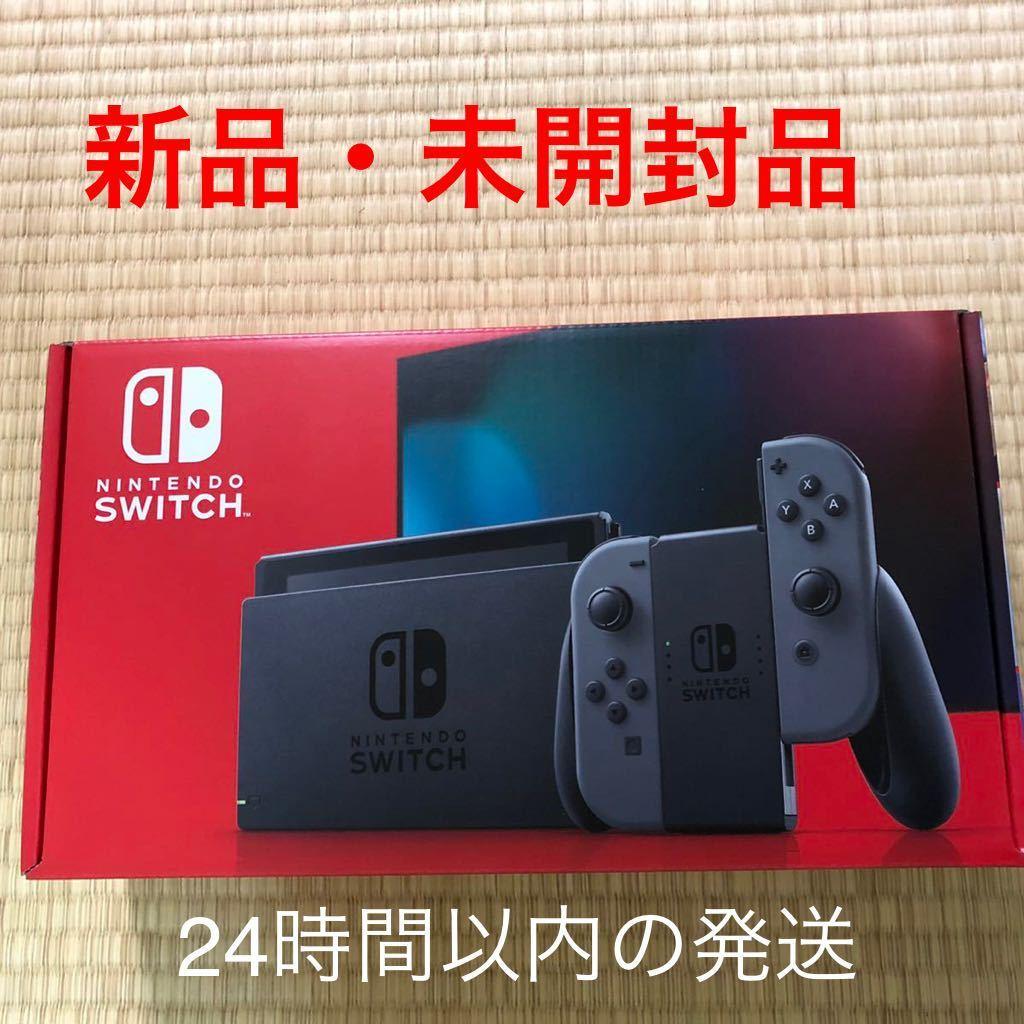 ★新品★ Nintendo Switch グレー ニンテンドースイッチ本体 任天堂 24時間以内発送