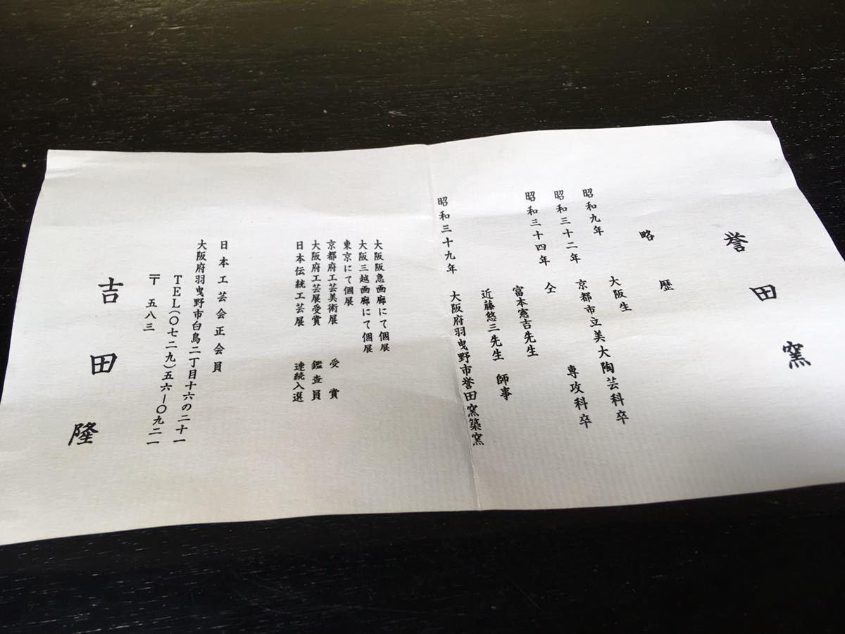 吉田隆 呉須赤絵松竹梅徳利 共箱 師→富本憲吉、近藤悠三 19A_画像9