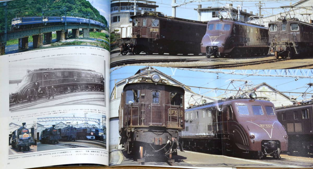 ★★★ 鉄道ファン1986/11 ★★★_画像3
