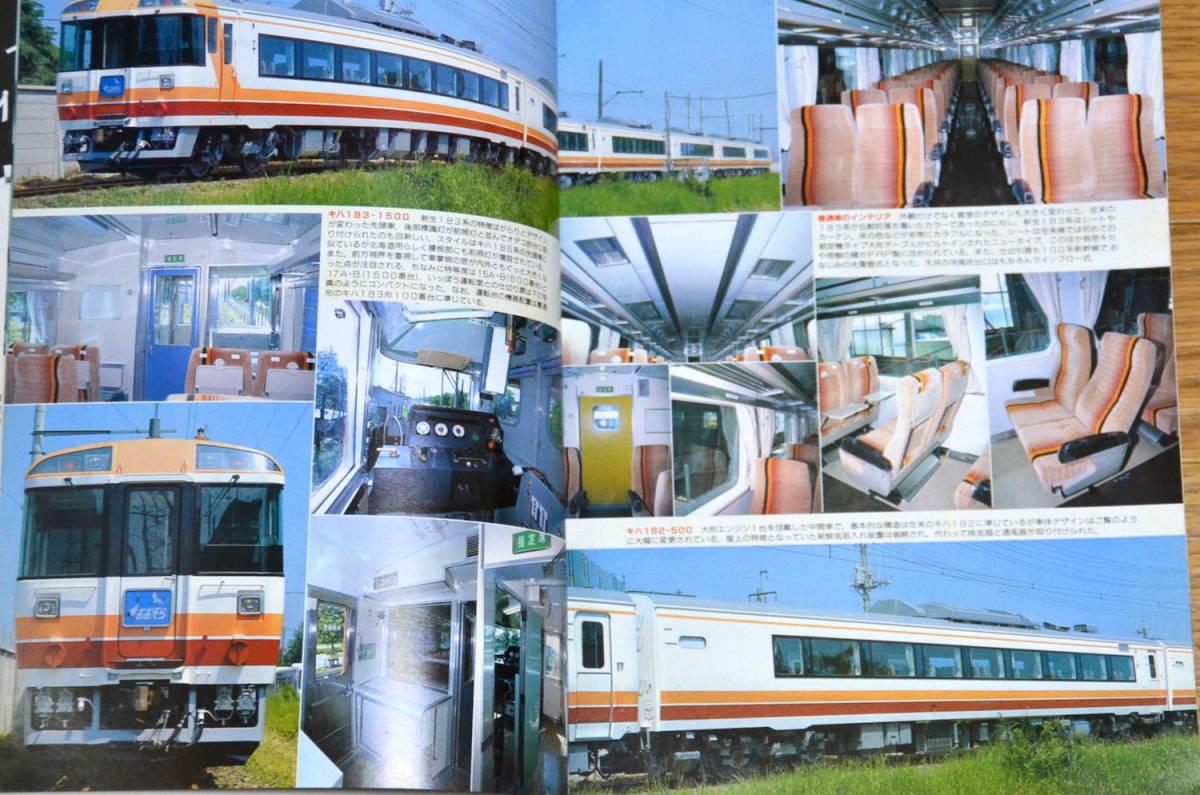 ★★★ 鉄道ファン1986/11 ★★★_画像2