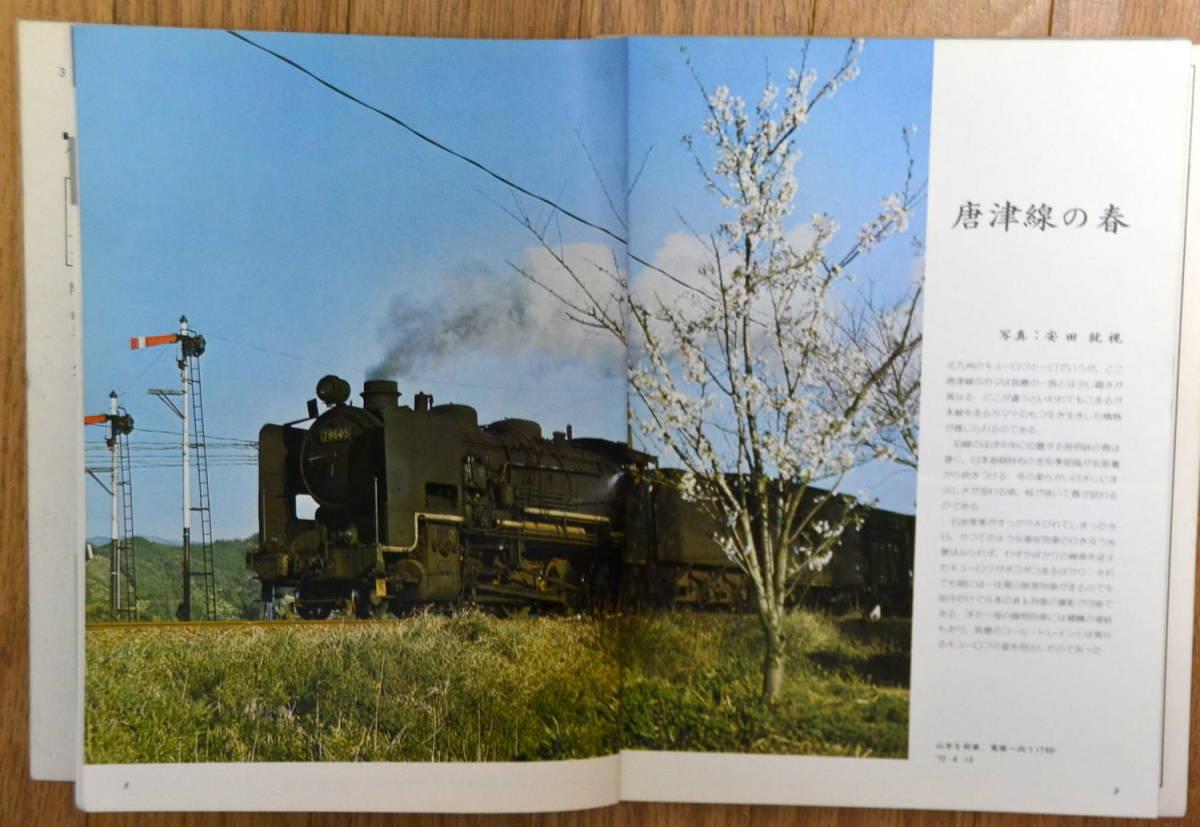 ★★★ 鉄道ファン1973/03 ★★★_画像2