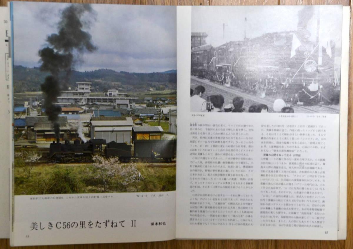 ★★★ 鉄道ファン1973/03 ★★★_画像3