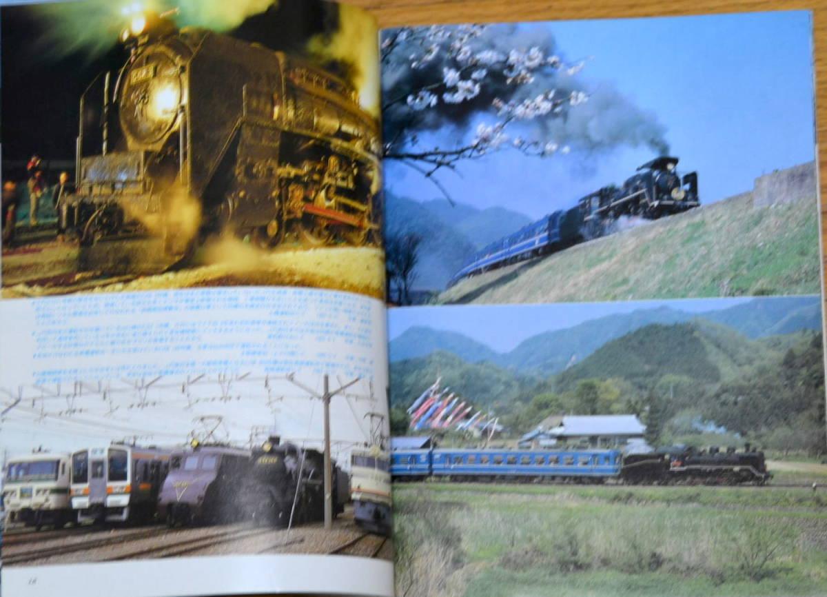 ★★★ 鉄道ファン1987/08 ★★★_画像2