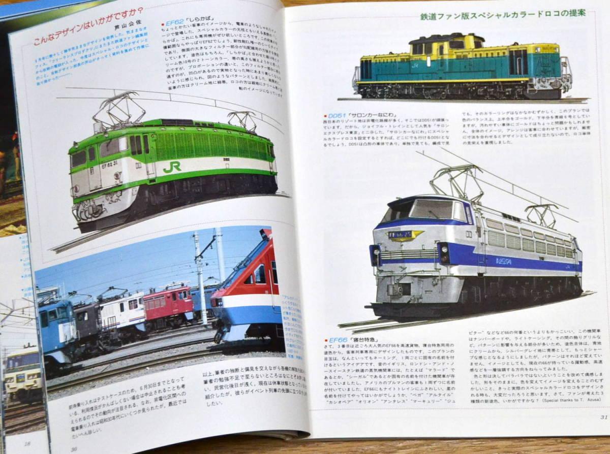 ★★★ 鉄道ファン1987/08 ★★★_画像3