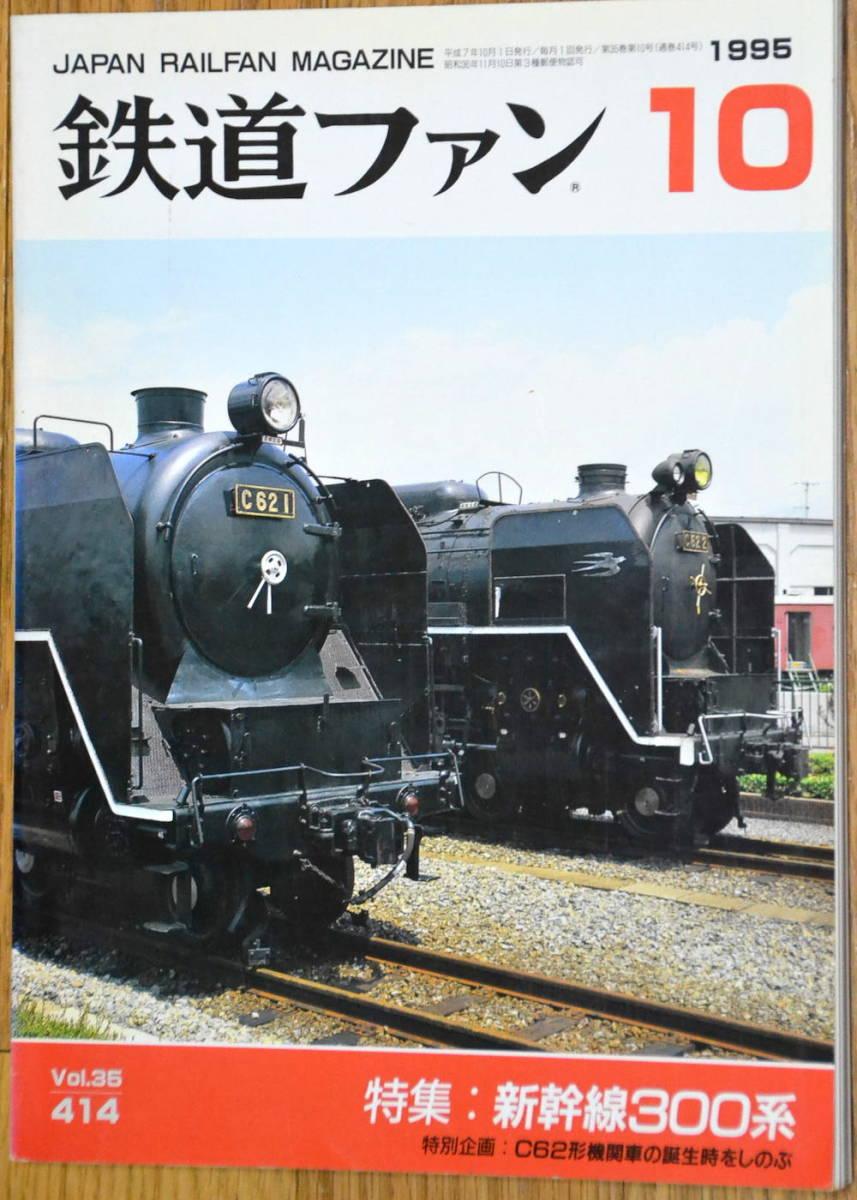 ★★★ 鉄道ファン1995/10 ★★★_画像1