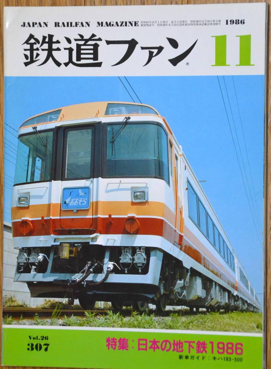 ★★★ 鉄道ファン1986/11 ★★★_画像1
