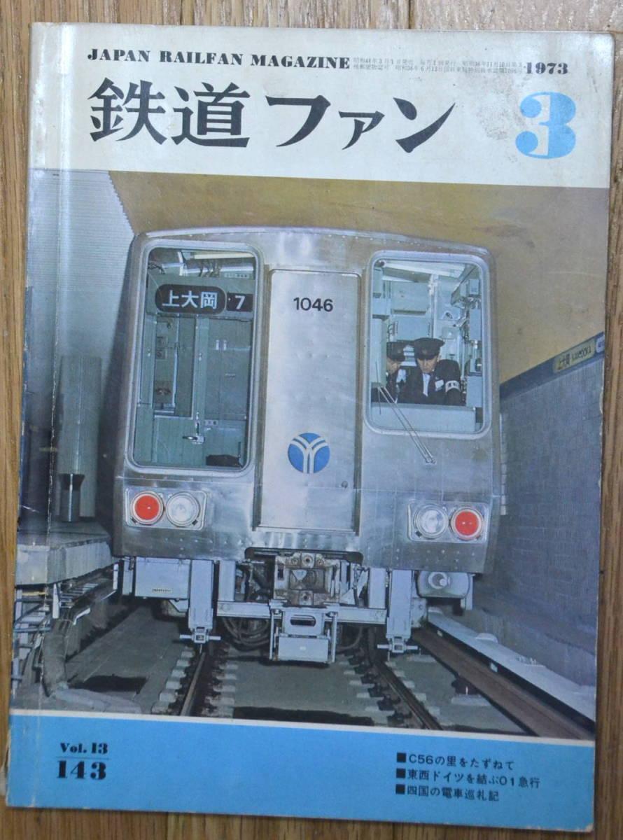 ★★★ 鉄道ファン1973/03 ★★★_画像1