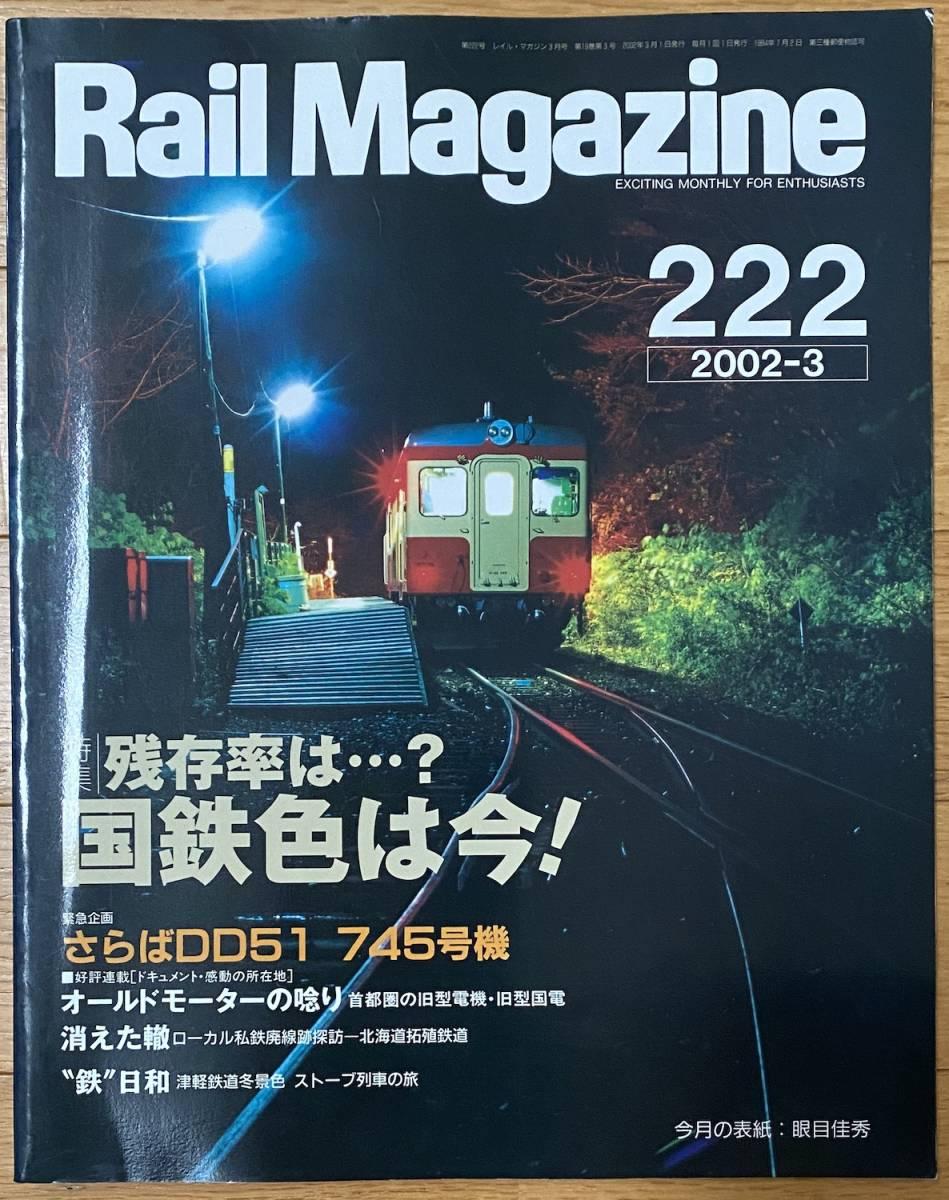 ★★★ RM No.222 2002/3月号 国鉄色は今 ★★★_画像1