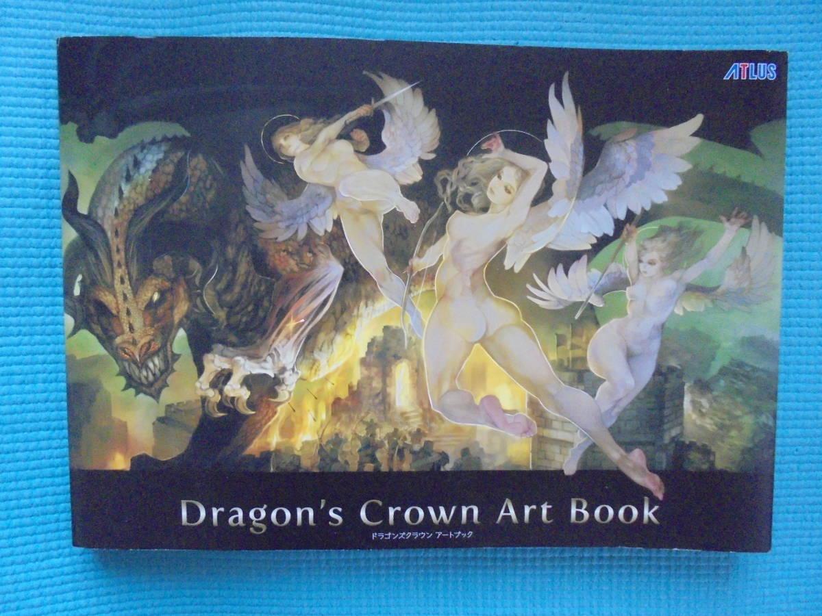 ドラゴンズクラウン アートブック ATLUS