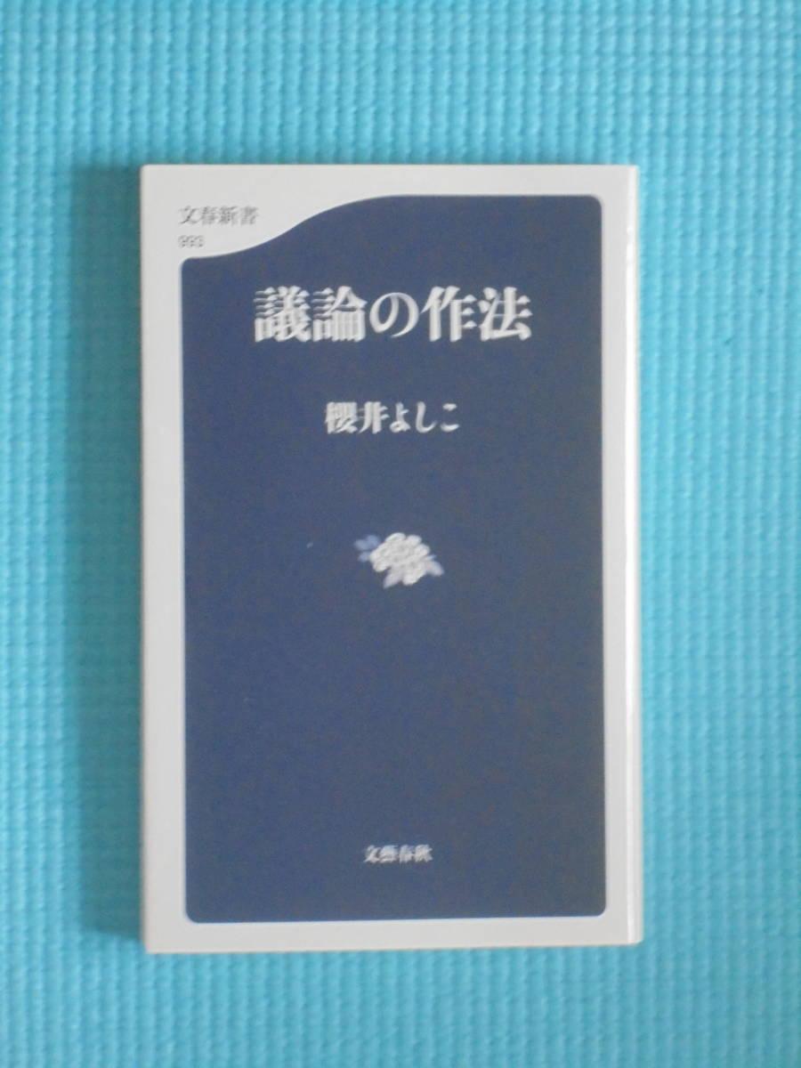 議論の作法 著者: 櫻井よしこ