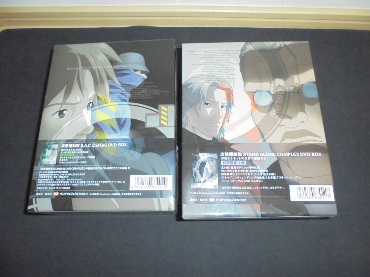 送料無料 攻殻機動隊 STAND ALONE COMPLEX,攻殻機動隊 S.A.C. 2nd GIG  DVD-BOX (国内正規版) 2BOXセット