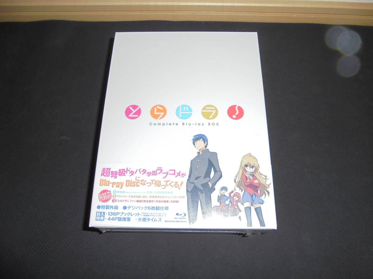<送料無料> 新品未開封   とらドラ! Complete Blu-ray BOX  BD