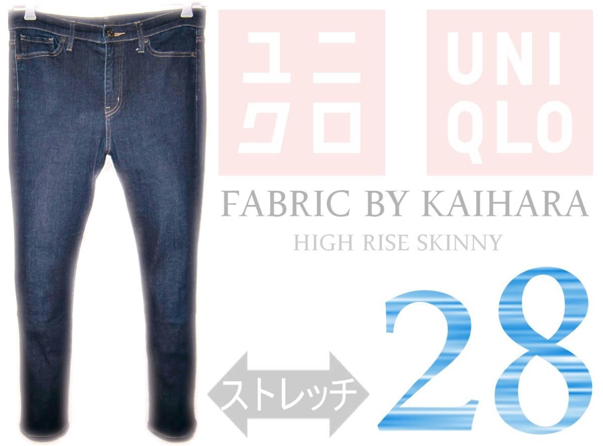 UNIQLO 【強ストレッチ】 W28 (実78-85cm) 【管20-4】 KAIHARA SKINNY / 送料¥198_画像1