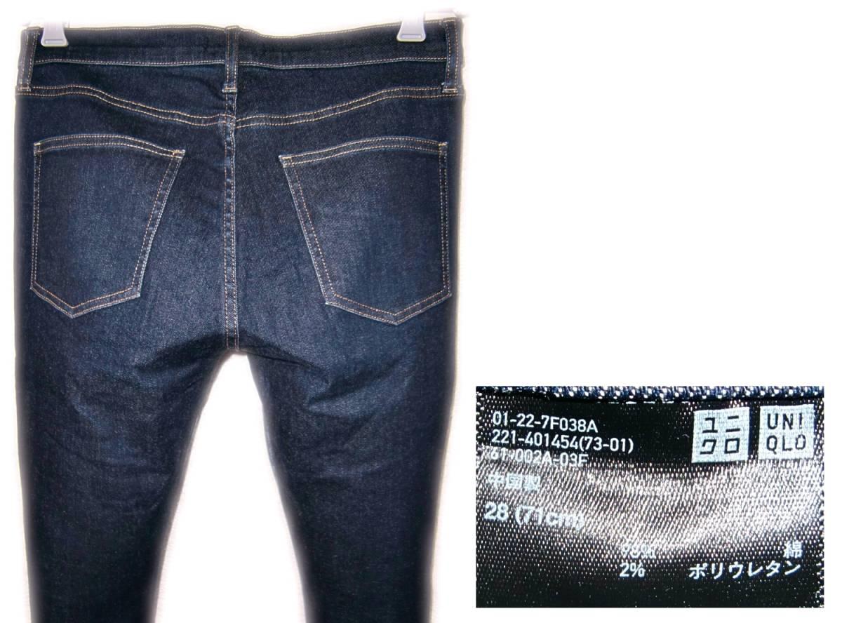 UNIQLO 【強ストレッチ】 W28 (実78-85cm) 【管20-4】 KAIHARA SKINNY / 送料¥198_画像3