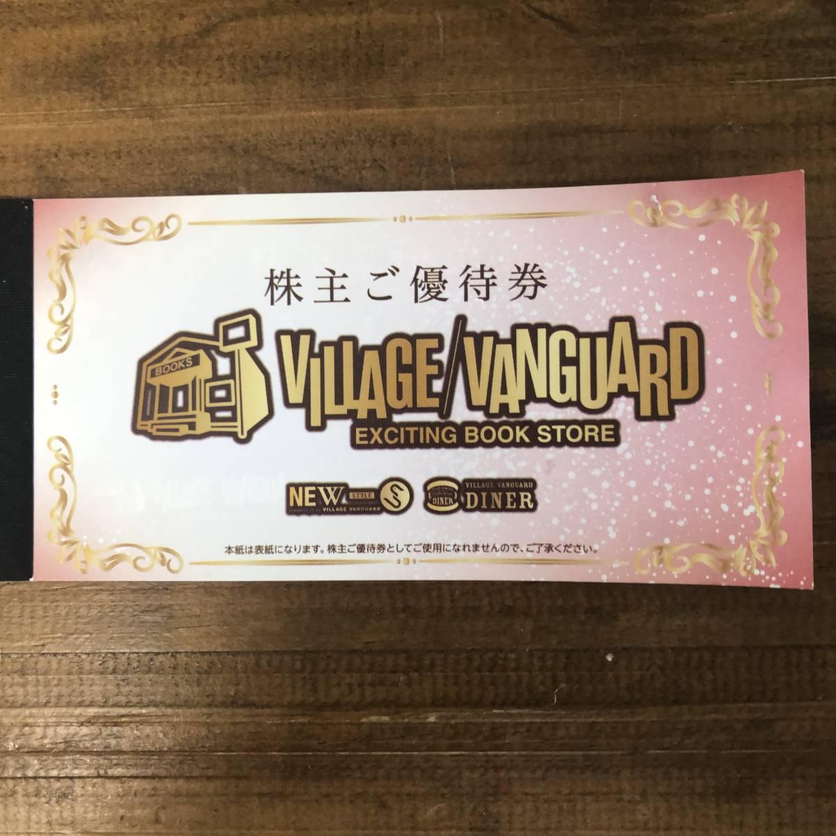 送料無料☆ヴィレッジヴァンガード株主優待券12000円分_画像1
