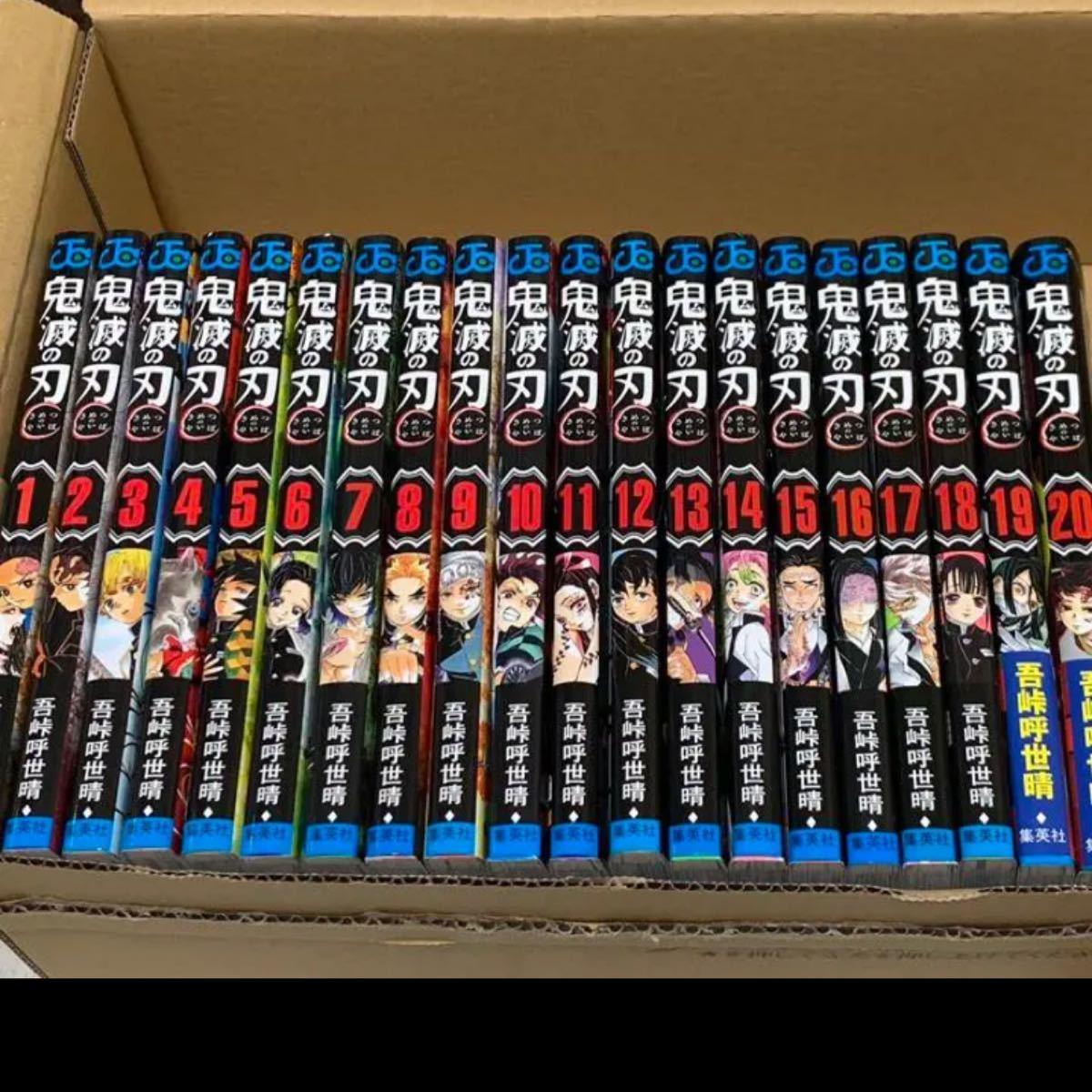 鬼滅の刃 1〜20巻 全巻セット 鬼滅ノ刃 全巻