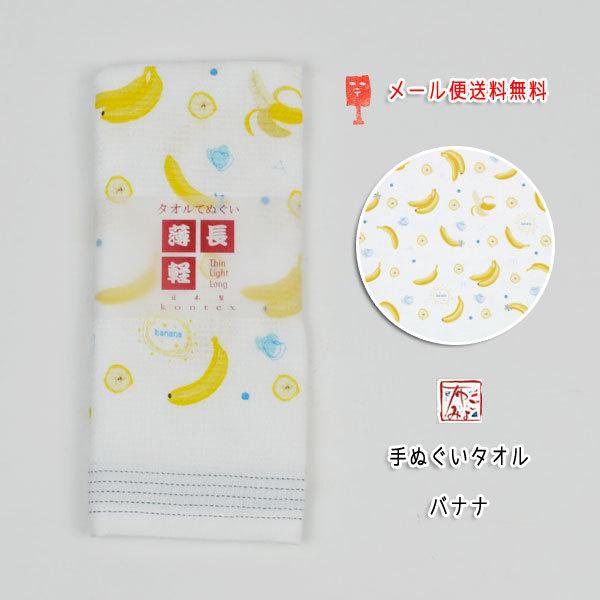 メール便送料無料 今治産 手ぬぐいタオル Food【 バナナ 】日本製 てぬぐいたおる スポーツ 汗拭き プレゼント ギフト 部活_画像1