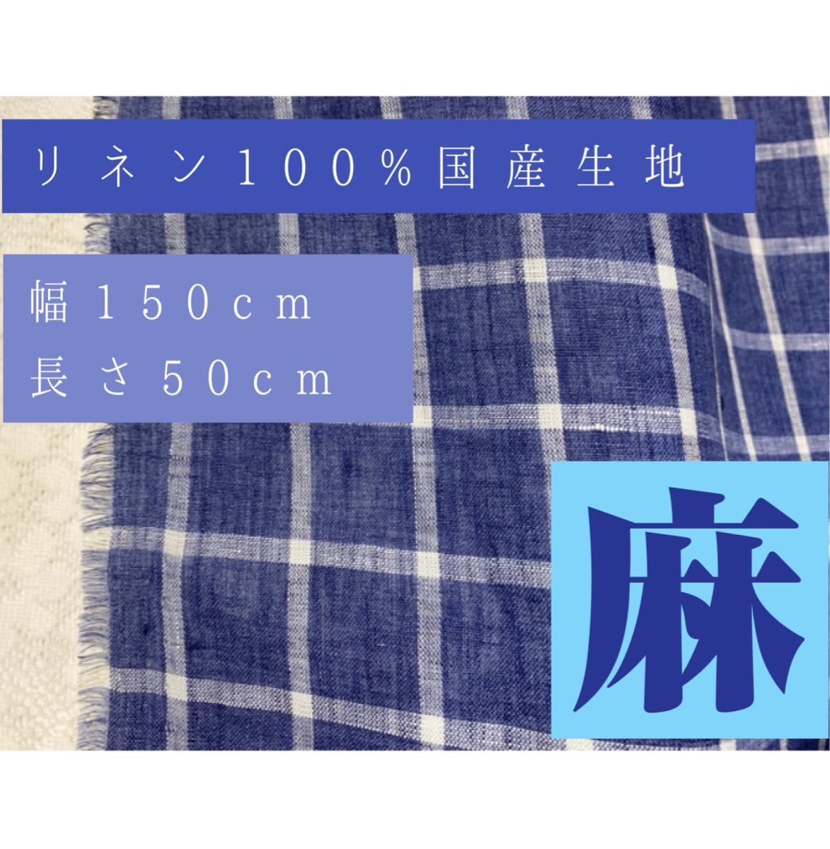 国産 麻(リネン)100% 巾150cm×50cm 先染め ハギレ