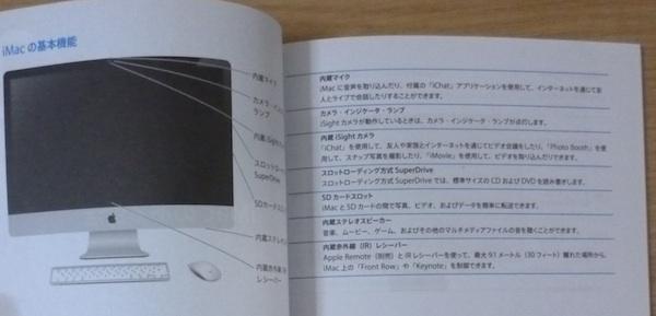 6594 iMac OS X SnowLeopard 説明書 Everything Mac かんたん日本語入力ガイド_画像3