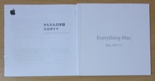 6594 iMac OS X SnowLeopard 説明書 Everything Mac かんたん日本語入力ガイド_画像1