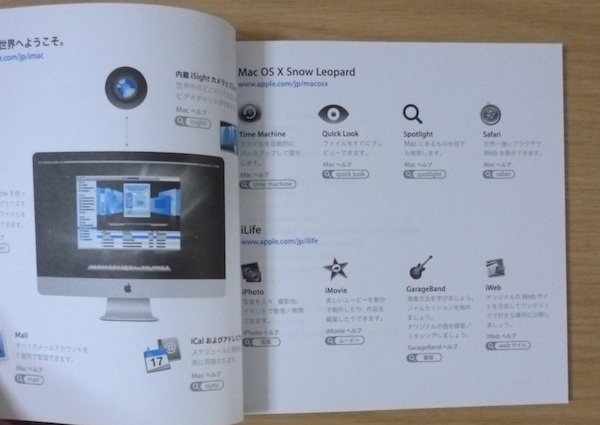 6594 iMac OS X SnowLeopard 説明書 Everything Mac かんたん日本語入力ガイド_画像2