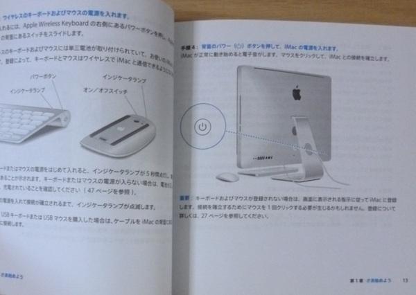 6594 iMac OS X SnowLeopard 説明書 Everything Mac かんたん日本語入力ガイド_画像4